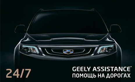 Geely Assistance - Экспо Кар